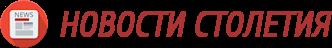 СМИ Новости столетия